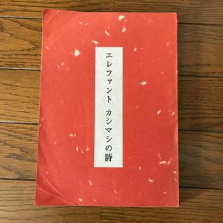 エレファント カシマシの詩(アート/エンタメ)