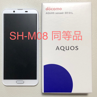 シャープ(SHARP)の新品 未使用 AQUOS SENSE2 白 SH-01L SIMフリー(スマートフォン本体)