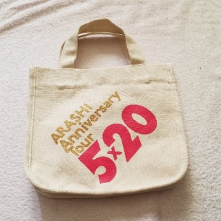 嵐 5×20 非売品 ミニトートバッグ