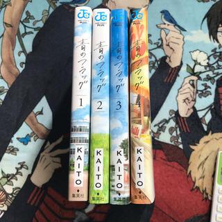 シュウエイシャ(集英社)の青のフラッグ 1〜4巻(少年漫画)