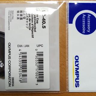 オリンパス(OLYMPUS)のオリンパスレンズキャップ LC-40.5(その他)
