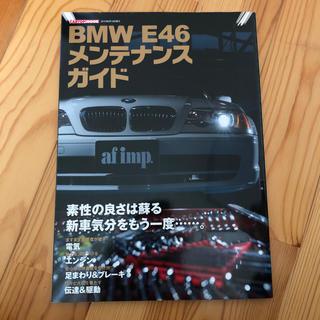 ビーエムダブリュー(BMW)のBMW e46  メンテナンスガイド(趣味/スポーツ/実用)