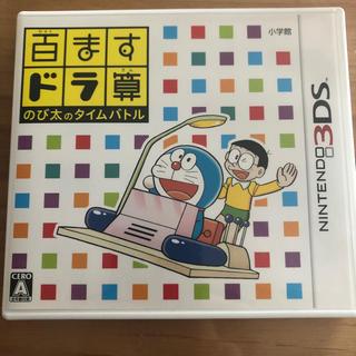 ニンテンドー3DS(ニンテンドー3DS)の専用(携帯用ゲームソフト)