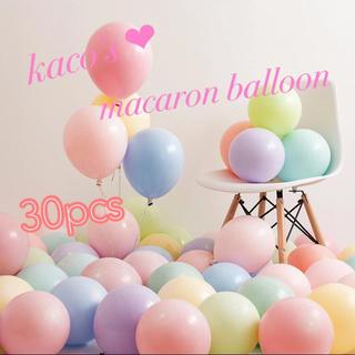 マカロンカラー♡カラフル風船 バルーン 装飾 飾り プレゼントに(その他)