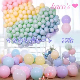 風船 バルーン♡マカロン色 夢かわいい 装飾 飾り プレゼント(その他)