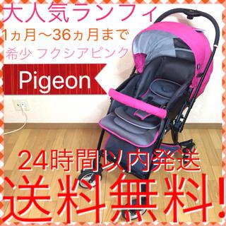 ピジョン(Pigeon)の大人気 オート4輪切替 ピジョン ランフィ 希少 フクシアピンク 送料無料☆(ベビーカー/バギー)