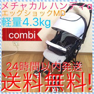コンビ(combi)のコンビ ホワイトレーベル メチャカル ハンディα エッグショック MD 送料無料(ベビーカー/バギー)