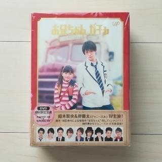 Johnny's - お兄ちゃん、ガチャ DVD-BOX豪華版 初回限定生産