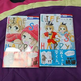 ハクセンシャ(白泉社)の難アリ  こうち楓 LIFE SO HAPPY 1巻2巻 セット(少女漫画)