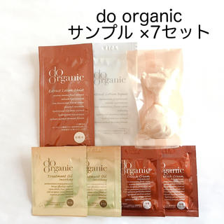ドゥーオーガニック(Do Organic)のdo organic スキンケア ボディケア サンプル ×7セット(サンプル/トライアルキット)