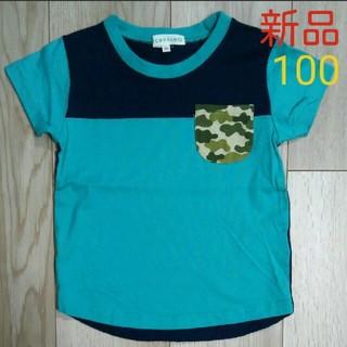 サンカンシオン(3can4on)の新品・3can4on サンカンシオン 半袖(緑) 100(Tシャツ/カットソー)