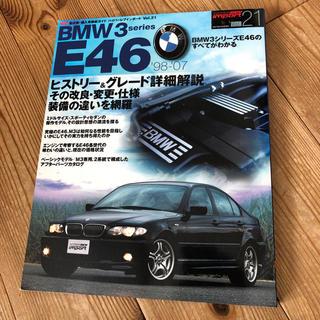 ビーエムダブリュー(BMW)のBMW3 e46 ガイドブック 値下げしました。(趣味/スポーツ/実用)
