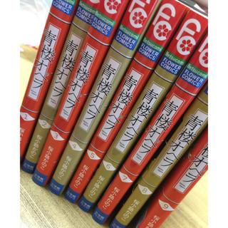 ショウガクカン(小学館)の青楼オペラ  9巻全巻セット(全巻セット)