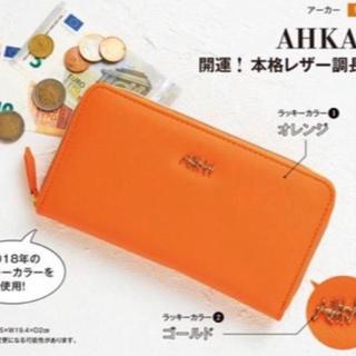 アーカー(AHKAH)のahkah♥長財布(財布)