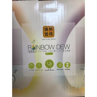 新品 加湿器 RAINBOW DEW(加湿器/除湿機)