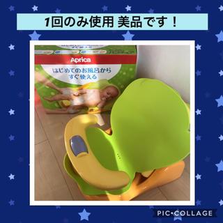 アップリカ(Aprica)の美品★アップリカ ベビーチェア 折りたたみ【お風呂 チェア いす】(その他)