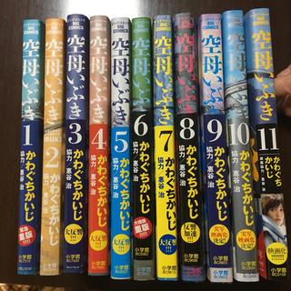 ショウガクカン(小学館)の空母いぶき 1〜11巻(青年漫画)