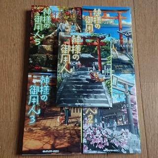 アスキーメディアワークス(アスキー・メディアワークス)の神様の御用人 5冊(文学/小説)