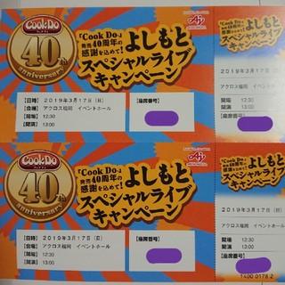 【福岡】よしもとスペシャルライブチケット(お笑い)