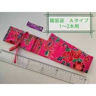 篠笛袋 Aタイプ 裏地薄手軽め 57番 約16ミリ篠笛1~2本用(横笛)