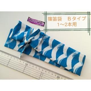 篠笛袋 Bタイプ 裏地薄手軽めタイプ 59番 約16ミリ篠笛1~2本用予定(横笛)