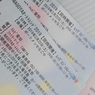 名古屋 オートトレンド 入場 チケット 二枚 送料込み(その他)