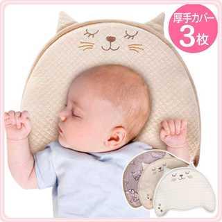 ★吐き戻し防止赤ちゃん用まくら(3枚組★(枕)