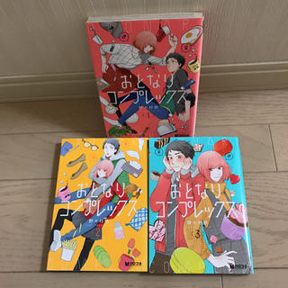 おとなりコンプレックス(青年漫画)