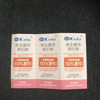 ケイオウヒャッカテン(京王百貨店)の京王  株主優待券  3枚(ショッピング)