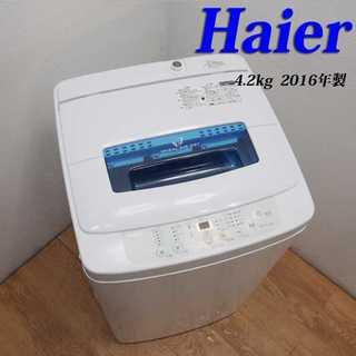 2016年製 コンパクトタイプ洗濯機 4.2kg JS55(洗濯機)