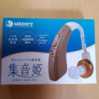 新品未使用 補聴器タイプのデジタル集音器(左右両用 耳掛けタイプ)(その他 )