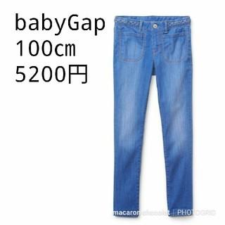 ベビーギャップ(babyGAP)の新品♪ベビーギャップ ハイストレッチ スーパースキニージーンズ100㎝(パンツ/スパッツ)