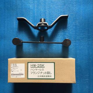 洗濯機 軸取外し工具  HW-25(洗濯機)