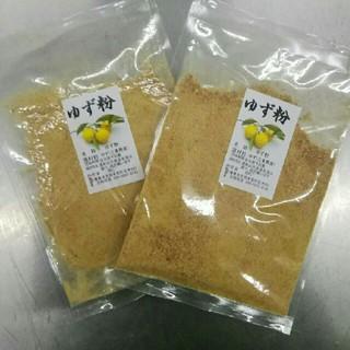 ゆす、柚子粉末80g×2、農家が作る柚子粉です。12月収穫。(フルーツ)