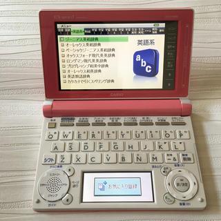 カシオ(CASIO)の電子辞書(電子ブックリーダー)
