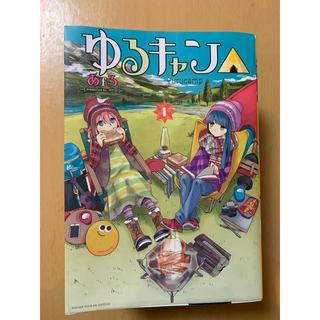 ゆるキャン△ 1~6巻(青年漫画)