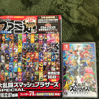 ニンテンドースイッチ(Nintendo Switch)の大乱闘スマッシュブラザーズSPファミ通スマブラ特集号セット(家庭用ゲームソフト)