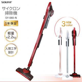 【送料無料】掃除機 軽量 サイクロン ハンディ スティック 2in1 タイプ (洗濯機)