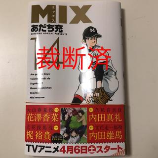 ショウガクカン(小学館)の【裁断済】MIX 14巻(少年漫画)