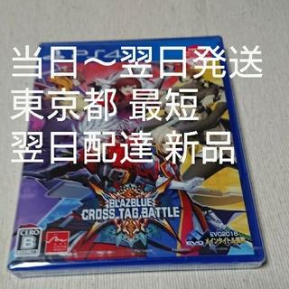 プレイステーション4(PlayStation4)のBLAZBLUE CROSS TAG BATTLE(家庭用ゲームソフト)