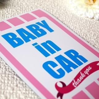 Baby in carおしゃれストライプ(ピンク)(その他)