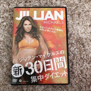 ジュリアン・マイケルズの新30日間集中ダイエット(スポーツ/フィットネス)