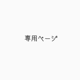 ちえみぃ☺️様専用ページ(ペンライト)