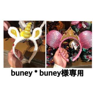 ディズニー(Disney)の【buney*buney様専用】カチューシャ(カチューシャ)