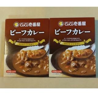 ココイチ CoCo壱番屋 ビーフ レトルトカレー ポイント消化(レトルト食品)