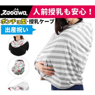 Zooawa 授乳ケープ グレー 新品(その他)