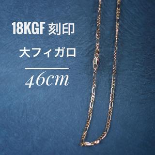 18kgf 18金 ネックレスチェーン 大フィガロ 約46㎝ ネックレス(ネックレス)