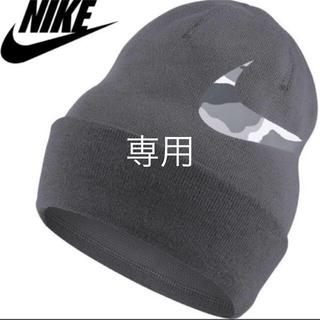 ナイキ(NIKE)のNIKEナイキ ニット帽  新品(ウエア)