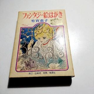 ハクセンシャ(白泉社)の【竹宮恵子】✨初版✨『ファンタジー絵はがき』(少女漫画)