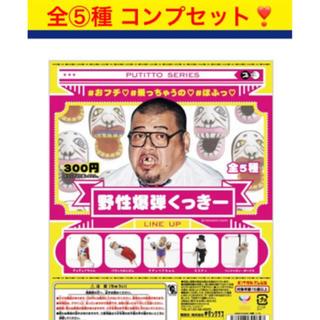 野性爆弾くっきー フチ子コンプセット!!(お笑い芸人)